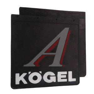 Брызговик KOGEL резиновый задний комплект 2шт. 1102