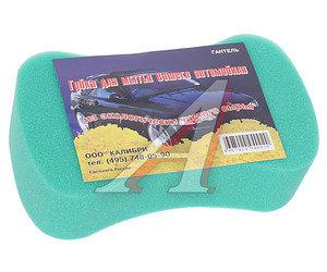 Губка для мытья Прима-2 (гантеля),
