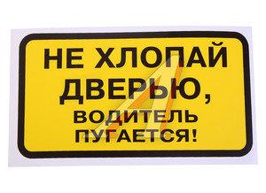 """Наклейка """"Не хлопай дверью, водитель пугается"""" 170х100мм Б11"""