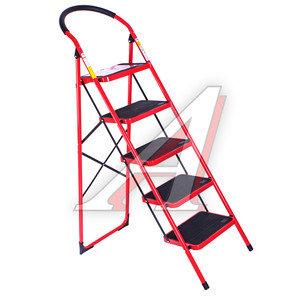 Лестница-стремянка 5 ступеней 403968,