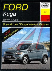 Книга FORD KUGA с 2008г.Устройство,ремонт,эксплуатация ЗА РУЛЕМ (57056)