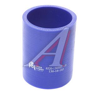 Патрубок КАМАЗ-ЕВРО радиатора нижний короткий синий силикон (L=90мм,d=60) 6520-1303027-19,
