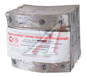 Накладка тормозной колодки ЗИЛ-4421 задней сверленая расточенная комплект 8шт.с заклепками 4421-350210к, 4421-3502105 К-Т
