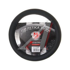 Оплетка руля (M) черная кожаная PREMIER RC 1000 (M)