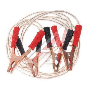 Провода для прикуривания 200A 2.5м (медь) MEGAPOWER M-20025