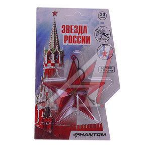 """Ароматизатор подвесной (ваниль) фигура Авиатор """"Звезда"""" PHANTOM PH3635"""