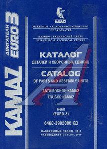 Книга КАМАЗ-6460 ЕВРО-3 (2010г.) 1.8.1, 6460-3902006 КД