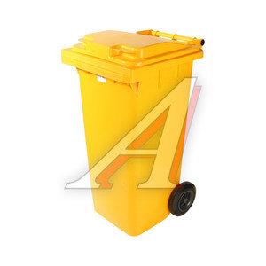 Контейнер мусорный 120л на колесах желтый 23.C29 IPLAST IP-366084, 23.C29 (20.801.70.PE; 21.051.70.PE)