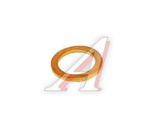 Шайба 14.0х20.0-1.5 КАМАЗ фильтров медная (плоская) БЕЛЗАН 1/02800/60