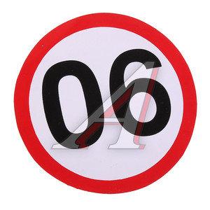 """Наклейка-знак виниловая """"Ограничение скорости 90км/ч"""" круг, малая В06105,"""
