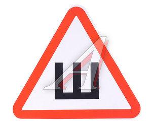 """Наклейка-знак виниловая """"Шипы"""" 17х19см треугольник, двухсторонняя ARTtrial 00295,"""