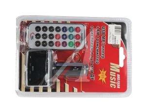 Модулятор FM плеер MP3 AVS F558 (RDS) 43045 (AVS-F558(RDS), AVS-F558(RDS)