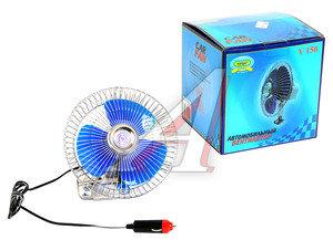 Вентилятор в салон 12V V-150