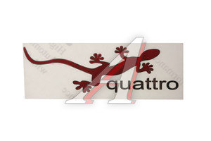 """Наклейка металлическая """"Quattro"""" ящерка 145х40мм двухцветная MASHINOCOM PKTD 08,"""