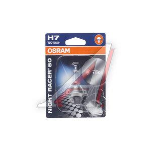 Лампа 12V H7 55W +50% PX26d блистер (1шт.) Night Racer OSRAM 64210, O-64210NR5бл, АКГ 12-55 (Н7)