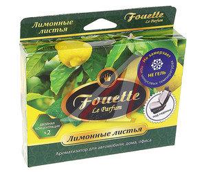 Ароматизатор под сиденье пенополиуретан-пропитка (лимонные листья) 200мл усиленный FOUETTE F-12