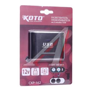 Разветвитель прикуривателя 2-х гнездовой +USB 12V с удлинителем и тумблером KOTO CKP-162