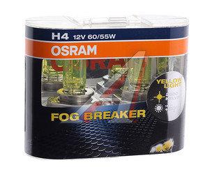 Лампа 12V H4 60/55W P43t бокс 2шт. Fog Breaker OSRAM 62193FBR-DUOBOX, O-62193FBR2(EURO), АКГ12-60+55(Н4)