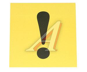 """Наклейка-знак виниловая """"!"""" 5х15см квадрат, фон желтый ЖИРАФФ НВ-10"""