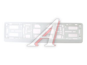 Рамка знака номерного (книжка) белая РЗН, Авто-Ас