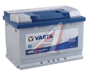 Аккумулятор VARTA Blue Dynamic 74А/ч обратная полярность 6СТ74 Е11, 574 012 068 313 2
