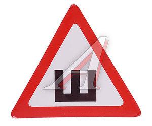"""Наклейка-знак виниловая """"Шипы"""" треугольник, малая В01105,"""