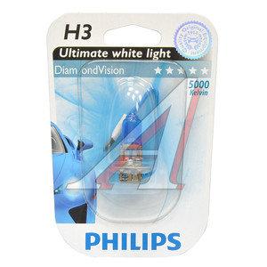 Лампа 12V H3 55W PK22s 5000K блистер (1шт.) Diamond Vision PHILIPS 12336DVB1, P-12336DVбл, АКГ12-55-1 (H3)