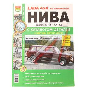 """Книга ВАЗ-2131 4х4 НИВА все модификации,цветные фото серия """"Я ремонтирую сам"""" с каталогом 37017"""