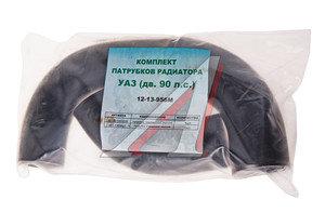 Патрубок УАЗ радиатора 90 л.с. комплект 3шт. ТК МЕХАНИК 451-13030**, 12-13-95бМ