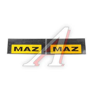 Брызговик 27х66см (МАZ) узкий со светоотражающей желтой основой комплект АВТОТОРГ АТ-7897, АТ-7897/АТ37897