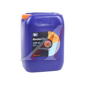 Масло дизельное REVOLUX D1 CF-4/CF/SJ мин.20л ТНК ТНК SAE15W40, 40623460