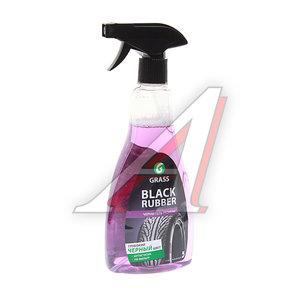Очиститель шин триггер 500г Black Rubber GRASS GRASS, 121105