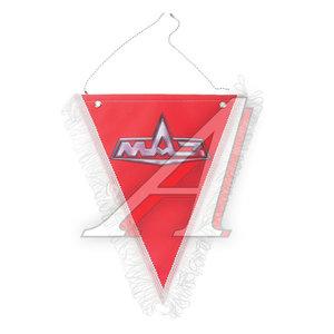 Вымпел МАЗ красный с бахромой (20х26см) на 2-х присосках 06518