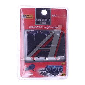 Разветвитель прикуривателя 3-х гнездовой+USB 1A для iPhone/GPS/Camera черный 12-24V PRO LEGEND WF-071, 62578