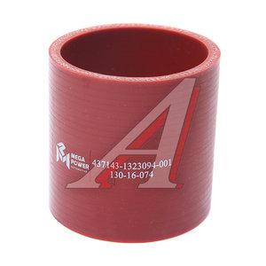 Шланг МАЗ охлаждения наддувного воздуха силикон (L=80мм,d=70мм) 437143-1323094-001
