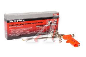 Пистолет для монтажной пены MATRIX 88668, 088668