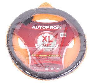 Оплетка руля 42см (XL) кожа натуральная AUTOPROFI AP-396 BK (XL),