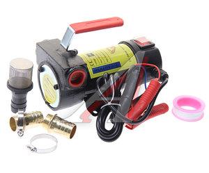 Насос для перекачки дизтоплива электрический 24V, 6А, 3000об/мин. 10702030/230114/0004801