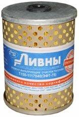 Элемент фильтрующий Т-150,40,130 ДТ-75 топливный 2 отверстия ЛААЗ Т150-1117040, Т150-1117040  (ЭФТ-75А)