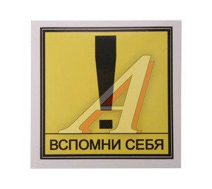 """Наклейка виниловая """"Вспомни себя"""" 13х13см MASHINOCOM VRC 404"""