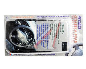 Оплетка руля (L) 40-42см черная универсальная АВТОБРА АвтоБра 4155, 4155