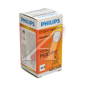 Лампа 12V PSX24W двухконтактная PHILIPS 12276C1, P-12276, 262920539R