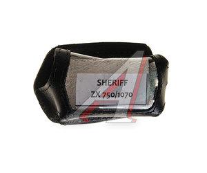 Чехол для брелка SHERIFF 750/1070 SHERIFF