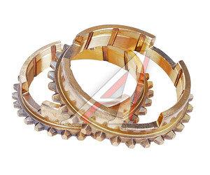 Кольцо УАЗ синхронизатора блокирующее 2-х синхронной КПП комплект 2шт. АДС 451Д-1701164, №067-02