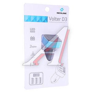 Устройство зарядное в прикуриватель 3 USB Volter NEOLINE NEOLINE Volter D3
