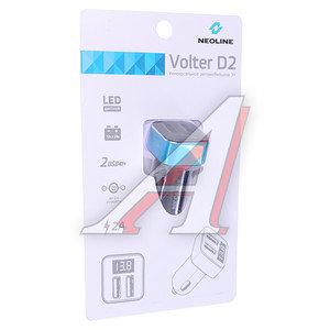 Устройство зарядное в прикуриватель 2 USB Volter NEOLINE NEOLINE Volter D2,