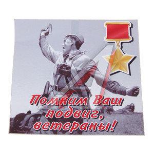 "Наклейка ""КОМАНДИР"" со звездой ПЦ11"