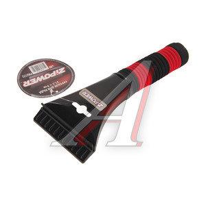 Скребок для льда 26см с ручкой черно-красный ZIPOWER PM2172