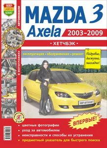 """Книга MAZDA 3,Axela хетчбек 2003-2009г.дв.1,6/2,0 цв.фото серия""""Я ремонтирую сам"""" Мир Автокниг (45014), 45014,"""