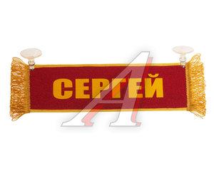 Вымпел СЕРГЕЙ с бахромой на 2-х присосках СЕРГЕЙ
